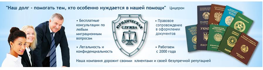 месяц юрист по миграционной службе России такой документ