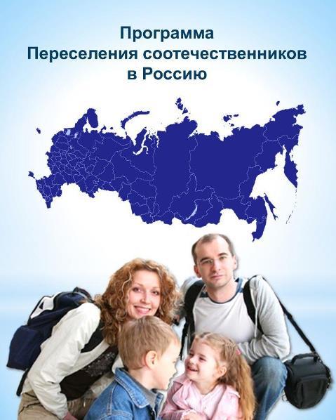 Работа в россии с переселением это