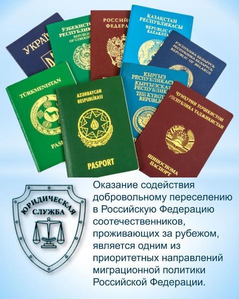 Получение российского паспорта по программе переселения