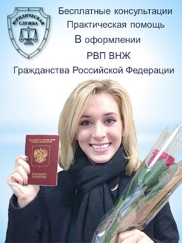 РВП для граждан Украины в 2018 году - в упрощенном порядке