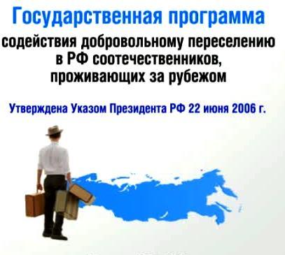 этот Страны соотечественники россии бесплодных поисках