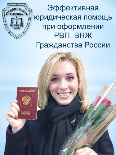 консультация по вопросам получения гражданства рф