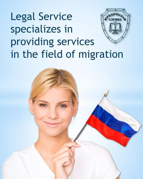 Legal Service of migration, Russia